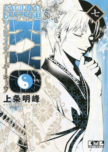 Download SAMURAI DEEPER KYO - Vol.7 (Kodansha Comics) Manga pdf epub