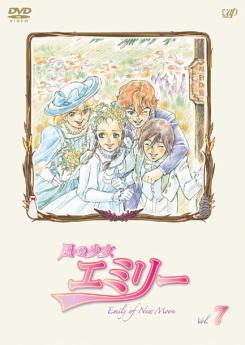 風の少女 エミリー VOL.7 [DVD]