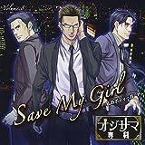 ドラマCD オジサマ専科 Vol.8 Save My Girl〜私のボディーガード [CD]
