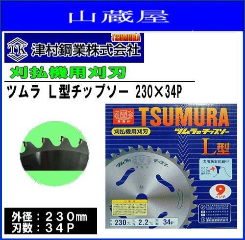 ツムラ L型チップソー 230×34P 3枚セット 刈払機(草刈機)替刃 B00NUSPRRA