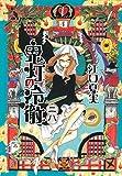 鬼灯の冷徹 コミック 1-28巻セット