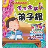 Loved one's country to learn big word pupil of baby since the childhood rules (Chinese edidion) Pinyin: cong xiao ai guo xue bao bao da zi di zi gui