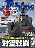 J Ships (ジェイ・シップス) 2017年4月号