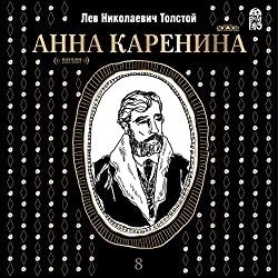 Anna Karenina Vol. 8 [Russian Edition]