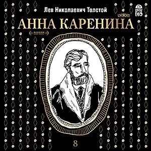 Anna Karenina Vol. 8 [Russian Edition] Audiobook