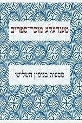 Masoes Binyomen Hashlishi: from the collected works of Mendele Mocher Sforim (Volume 5) (Yiddish Edition) Paperback