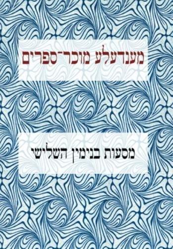 Masoes Binyomen Hashlishi  From The Collected Works Of Mendele Mocher Sforim