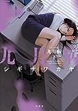 九月病 下巻 (ジェッツコミックス)