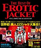 img - for The BEST OF EROTIC JACKET : VINYL, COMPACT DISC & CASSETTE TAPE book / textbook / text book