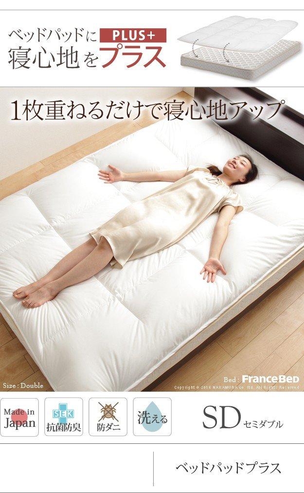 敷きパッド セミダブル 洗える寝具シリーズ ベッドパッドプラス セミダブルサイズ 低反発 国産 日本製 快眠 安眠 抗菌 防臭 B01H13ATKY