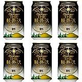 THE軽井沢ビール 軽井沢ビール 黒ビール(ブラック) 350ml 6缶セット
