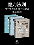 魔力法则:用一年时间积累一生财富(套装共3册)(揭密全球富翁、成功人士的致富秘诀。令身价增值数十倍的新富翁打造计划!) (博集经管商务必读系列)