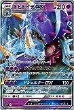 ポケモンカードゲーム サン&ムーン ドヒドイデGX(RR) / 強化拡張パック サン&ムーン(PMSM1+)/シングルカード