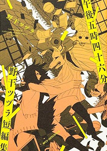 午後五時四十六分 野干ツヅラ短編集 (ジーンピクシブシリーズ)