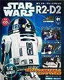 スター・ウォーズ R2-D2 創刊号 [分冊百科] (パーツ付)