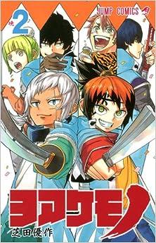 ヨアケモノ 第01-02巻 [Yoakemono vol 01-02]