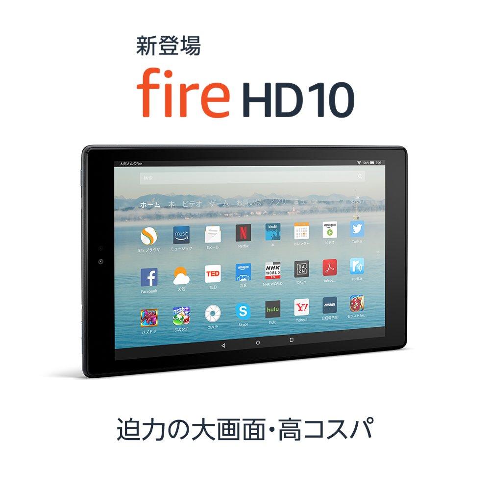 Fire HD 10 タブレット (Newモデル)