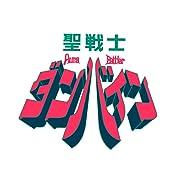 聖戦士ダンバイン Blu-ray BOX I