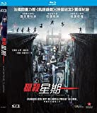 What Happened To Monday (Region A Blu-ray) (Hong Kong Version / Chinese subtitled) aka 7 Sisters / Seven Sisters / 獵殺星期一