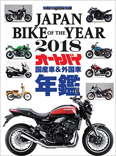 Amazon.com: Japan Bike of the year 2018 (Motor Magazine ...