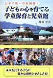 日本で唯一の実践書!子どもの心を育てる学童保育と児童館