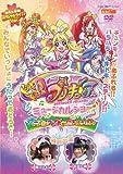 Musical - Doki Doki! Precure Musical Show Animal Land De Daiboken!! [Japan DVD] TCED-1922