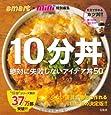 "smart+mini特別編集 10分丼 (""10分""シリーズ)"