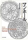 マンホール:意匠があらわす日本の文化と歴史 (シリーズ・ニッポン再発見)
