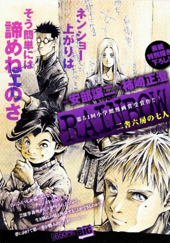Miracle of seven people Anchan bunch of six two building RAINBOW (My First Big SPECIAL) (2013) ISBN: 4091078389 [Japanese Import]