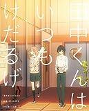 田中くんはいつもけだるげ 3 (特装限定版) [DVD]
