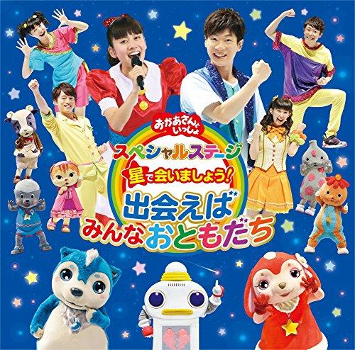NHK「おかあさんといっしょ」スペシャルステージ 星で会いましょう! ~出会えばみんなおともだち~