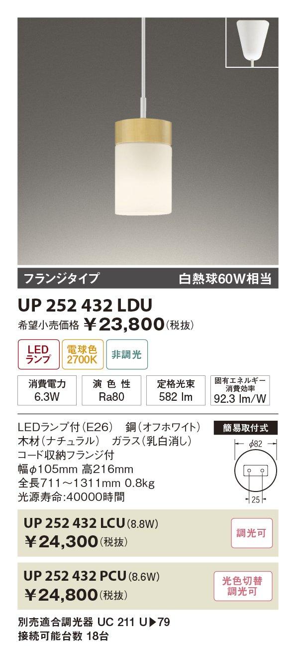 ユニティ LED住宅照明 ペンダントライト 白熱灯60W相当 電球色 E26ランプ付 天井直付式 Home Eco Pendant Light UP252432LDU B07BF9JQ9Z