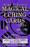 MAGICAL I CHING CARDS (マジカル イーチン カード) ([バラエティ])