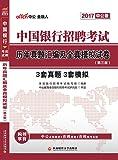 中公·金融人·(2017)中国银行招聘考试:历年真题汇编及全真模拟试卷(第三版)(附中公名师精讲+在线课堂+在线模考系统)