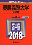 慶應義塾大学(法学部) (2018年版大学入試シリーズ)