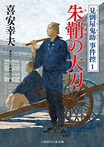 朱鞘の大刀 見倒し屋鬼助事件控1 (二見時代小説文庫)