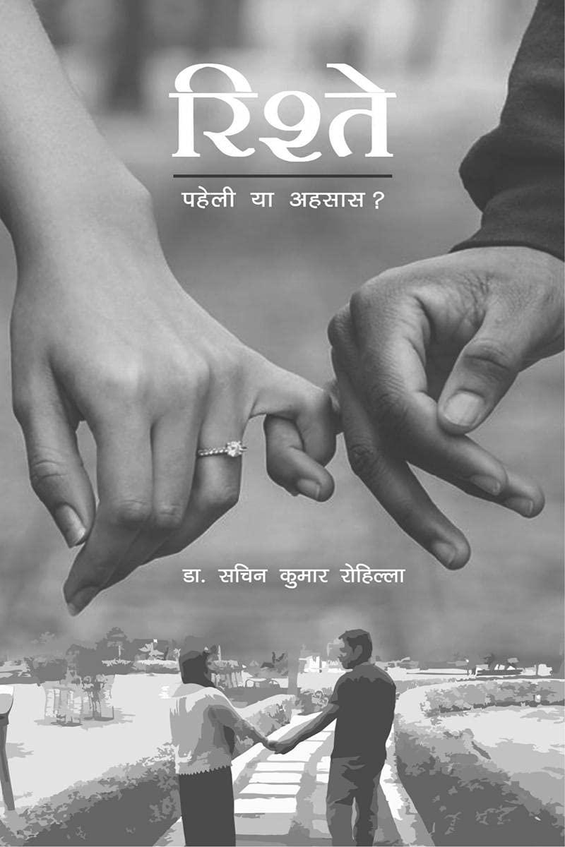 Rishte – Paheli Ya Ehsaas / रिश्ते – पहेली या एहसास