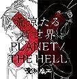 荒涼たる新世界 / PLANET / THE HELL(期間生産限定盤)
