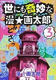 世にも奇妙な漫・画太郎 3 (ヤングジャンプコミックス)
