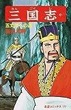 三国志 (58) 五丈原への道 (希望コミックス (177))