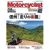 Motorcyclist 2018年8月号 小さい表紙画像