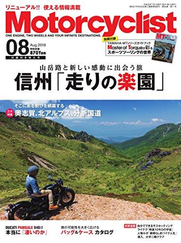 Motorcyclist 2018年8月号 大きい表紙画像