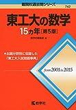 東工大の数学15カ年[第5版] (難関校過去問シリーズ)