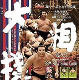 BBM 2017 大相撲カード