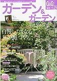 ガーデン & ガーデン 2009年 06月号 [雑誌]