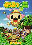 Doubutsu no Mori (Animal Crossing) #1 [Tentoumushi Comics Special] (Japanese Edition)