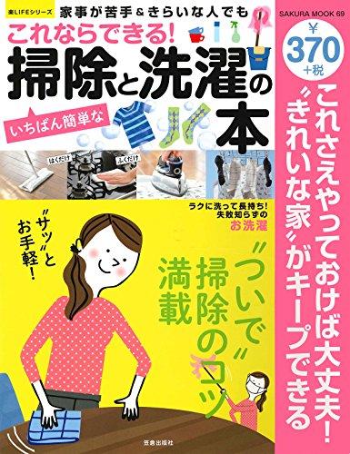 これならできる!いちばん簡単な掃除と洗濯の本 (SAKURA・MOOK 69 楽LIFEシリーズ)