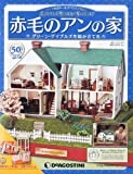 Shukan Akage no Anne no Ie October 09 2012