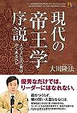 現代の帝王学序説 (幸福の科学大学シリーズ)