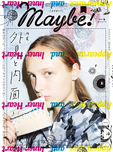 Maybe! Vol.4 (SHOGAKUKAN SELECT MOOK) (小学館セレクトムック)